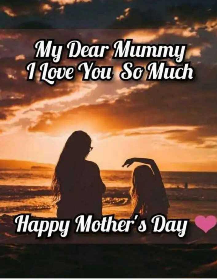 মায়ের সাথে স্মৃতি - My Dear Mummy I Love You So Much Happy Mother ' s Day - ShareChat