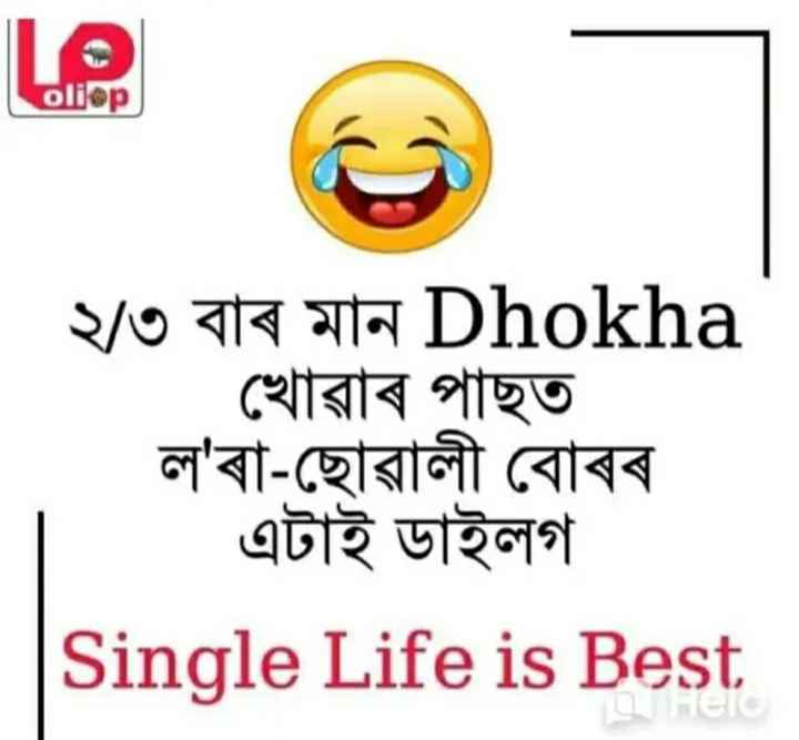😝🤪 মিম লাভাৰ - oliop ২ / ৩ বাৰ মান Dhokha | খােৱাৰ পাছত ল ' ৰা - ছােৱালী বােৰৰ এটাই ডাইলগ Single Life is Best - ShareChat