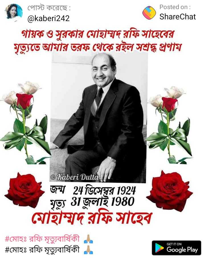 মোহঃ রফি মৃত্যুবার্ষিকী  🙏🏼 - পােস্ট করেছে : Posted on : @ kaberi242 ShareChat গায়ক ও সুরকার মােহাম্মদ রফি সাহেবের মৃত্যতে আমার তরফ থেকে রইল সশ্রদ্ধ প্রণাম © Kaberi Dutta | | জন্ম 24 ডিসেম্বর 1924 মৃত্যু 31 জুলাই 1980 মােহাম্মদ রফি সাহেব # মােহঃ রফি মৃত্যুবার্ষিকী # মােহঃ রফি মৃত্যুবার্ষিকী GET IT ON Google Play - ShareChat