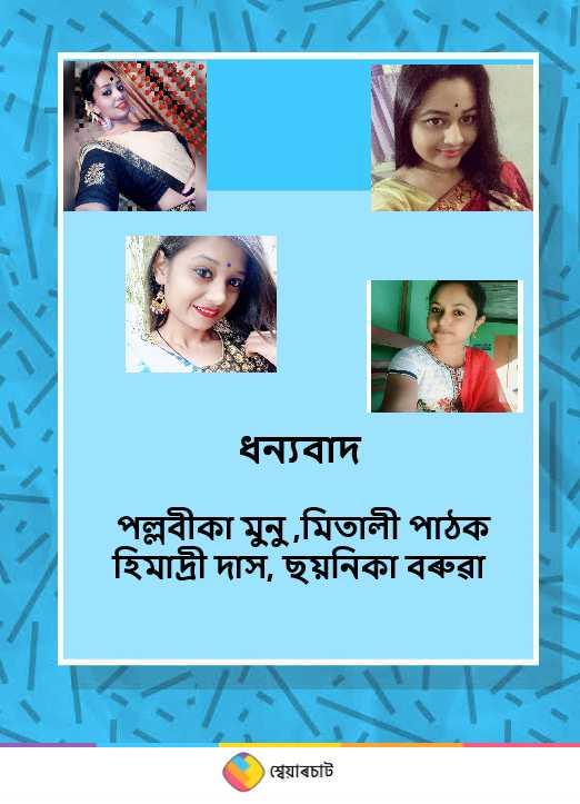 মোৰ আঙুঠি 💍💎💍 - ShareChat