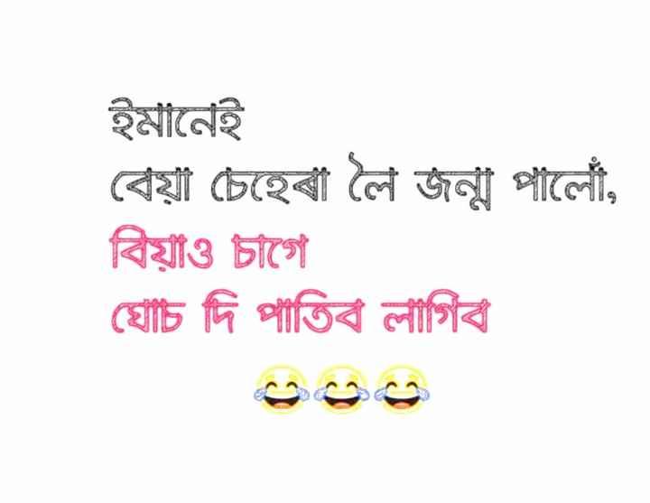 🏡 মোৰ গাঁও - ইমানেই বেয়ী চেহেৰী লৈ জী পীলে , বিয়াও চাগে ঘোঁচি দি পাতিব লাগিব - ShareChat