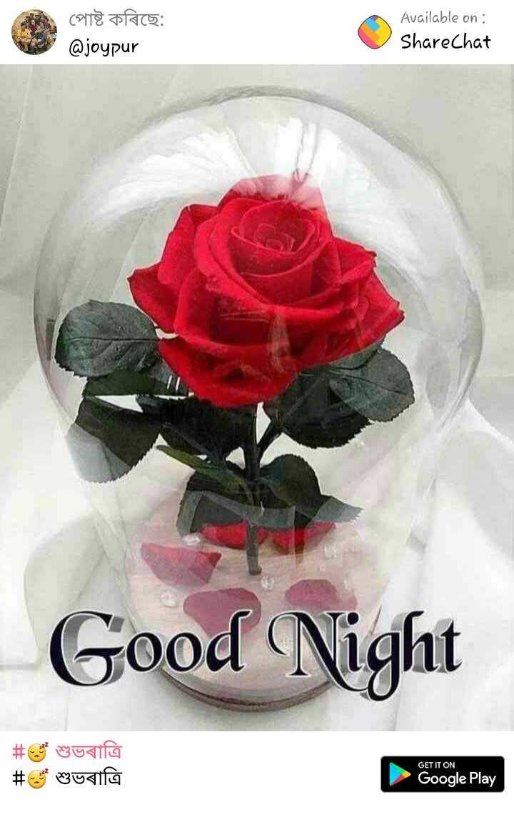 😊😏🙄মোৰ প্ৰিয় স্মাইলি - পােষ্ট কৰিছে : @ joypur Available on : ShareChat Good Night # usija # gusta GET IT ON Google Play - ShareChat