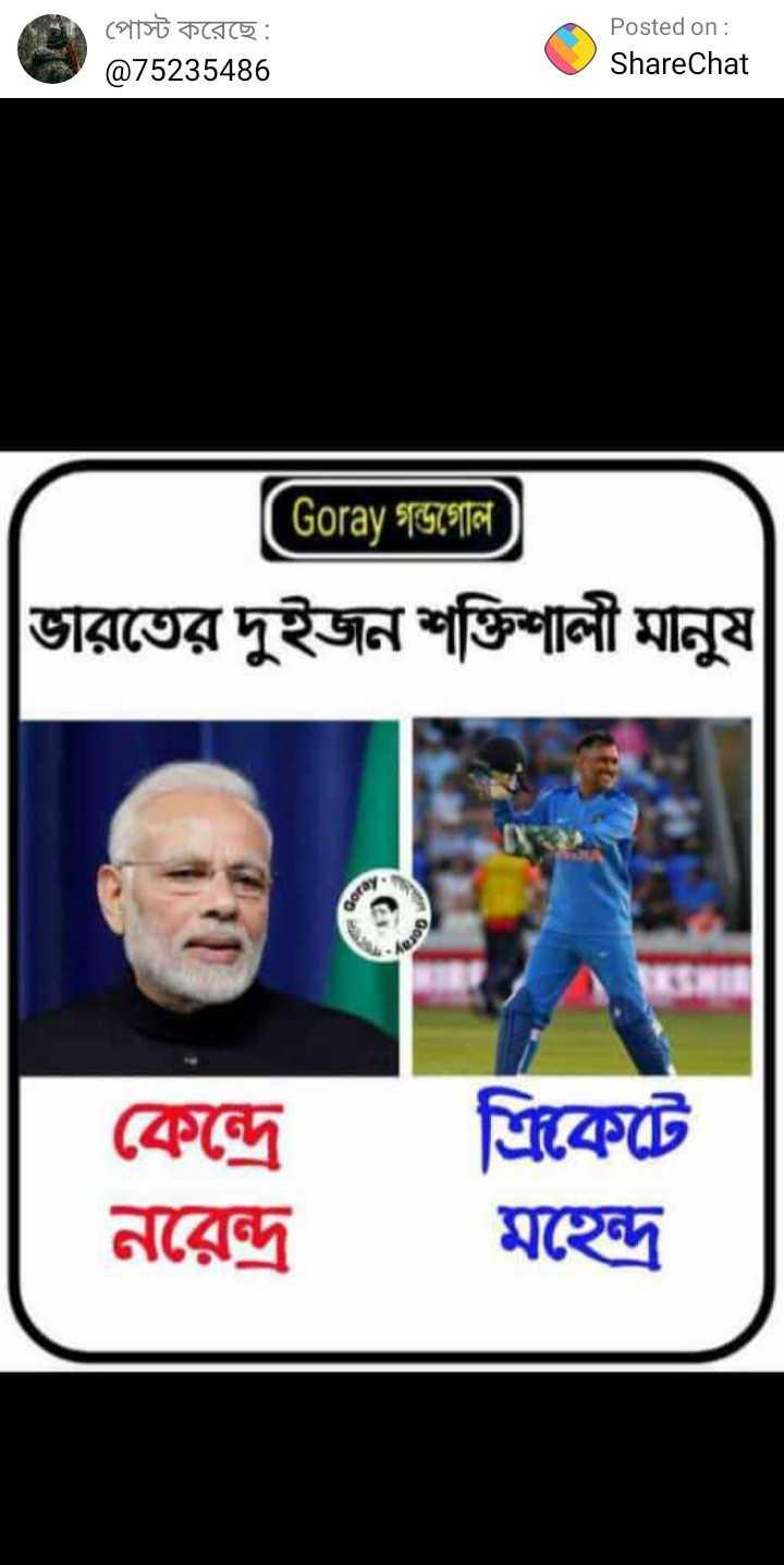 ম্যাচ মোমেন্ট - পােস্ট করেছে : @ 75235486 Posted on : ShareChat Goray গন্ডগােল ) ভারতের দুইজন শক্তিশালী মানুষ oray ক্রিকেটে মহেন্দ্র নরেন্দ্র । - ShareChat