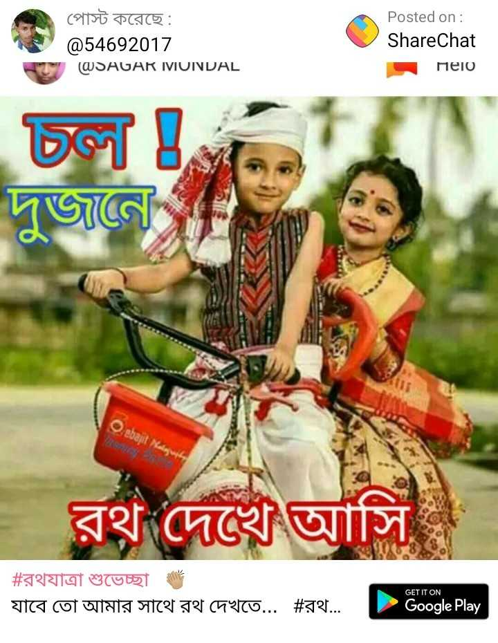 রথযাত্রা সেলফি 🤳🏿 - পােস্ট করেছে : @ 54692017 Posted on : ShareChat пето @ SAGAR IVIUNDAL চলো ] দুজনে O ebajit Making with = রথ দেখে আসি । যাবে তাে আমার সাথে রথ দেখতে . . # রথ . . Google Play . * # রথযাত্রা শুভেচ্ছা । যাবে তাে আমার সাথে রথ দেখতে . . . # রথ . . . GET IT ON Google Play - ShareChat