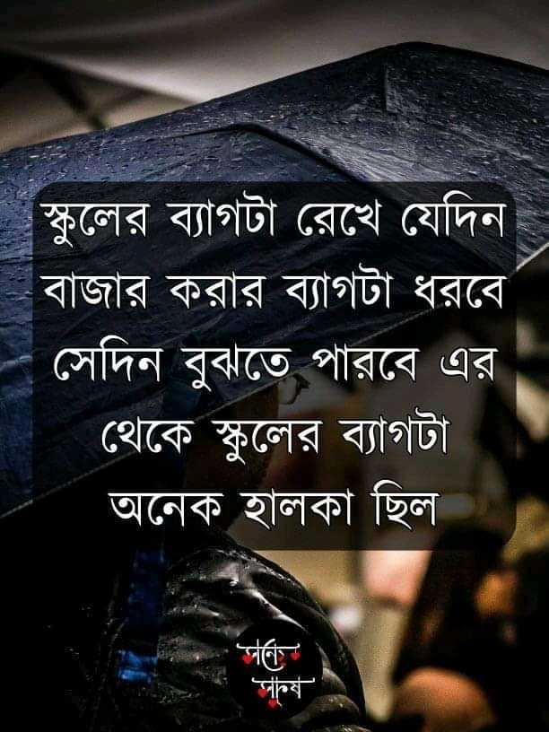 রবীন্দ্রনাথের কবিতা - ShareChat