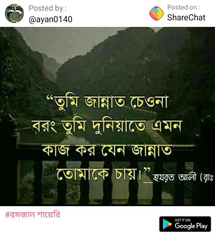 """রমজান শায়েরি - Posted by : @ ayan0140 Posted on : ShareChat """" তুমি জান্নাত চেওনা বরং তুমি দুনিয়াতে এমন কাজ কর যেন জান্নাত তােমাকে চায় । """" হযরত আলী ( রাঃ # রমজান শায়েরি GET IT ON Google Play - ShareChat"""