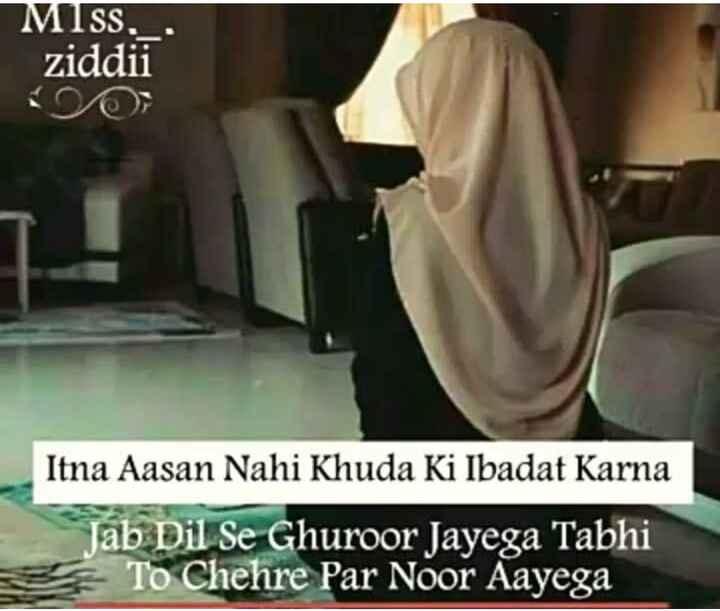 রমজান শায়েরি - Miss . ziddii Itna Aasan Nahi Khuda Ki Ibadat Karna Jab Dil Se Ghuroor Jayega Tabhi To Chehre Par Noor Aayega - ShareChat