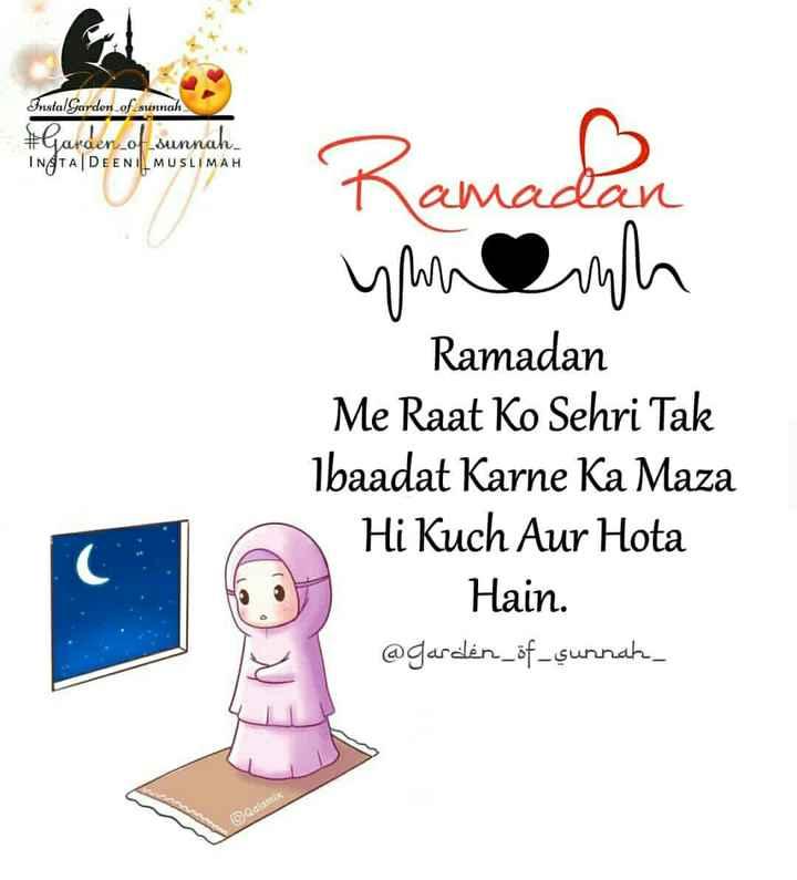 রমজান শায়েরি - Fustal Garden _ of _ sunnah harden _ 0 _ Sunnah INGTAIDEEN MUSLIMAH Ramadan wannh Ramadan Me Raat Ko Sehri Tak Ibaadat Karne Ka Maza Hi Kuch Aur Hota Hain . @ garden _ of _ sunnah O Quiamai - ShareChat