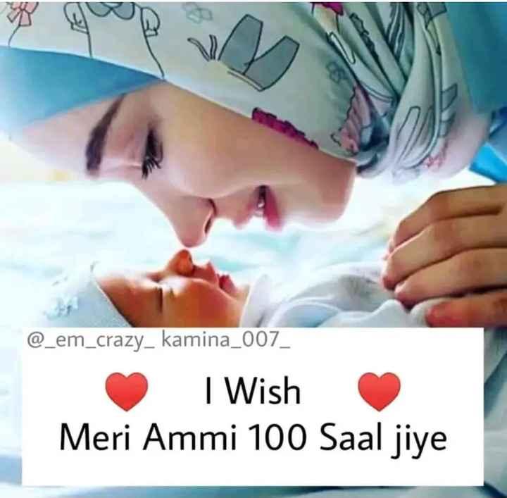 রমজান শায়েরি - @ _ em _ crazy _ kamina _ 007 _ I Wish Meri Ammi 100 Saal jiye - ShareChat