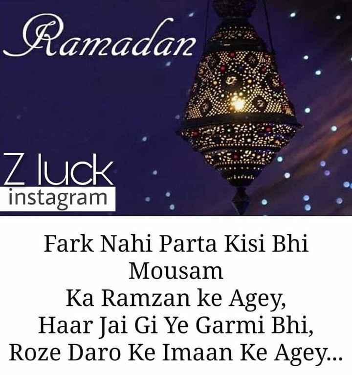 রমজান শায়েরি - Ramadan 32 Z luck instagram Fark Nahi Parta Kisi Bhi Mousam Ka Ramzan ke Agey , Haar Jai Gi Ye Garmi Bhi , Roze Daro Ke Imaan Ke Agey . . . - ShareChat