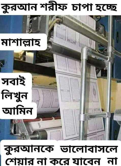রমজান শায়েরি - কুরআন শরীফ চাপা হচ্ছে মাশাল্লাহ সবাই লিখুন । আমিন কুরআনকে ভালােবাসলে শেয়ার না করে যাবেন না - ShareChat