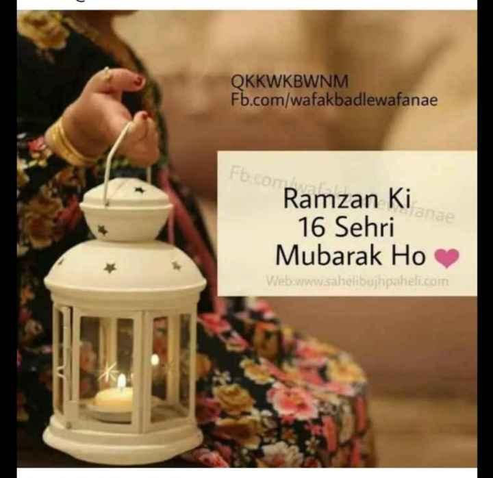 রমজান শায়েরি - QKKWKBWNM Fb . com / wafakbadlewafanae Fb . com Ramzan Ki 16 Sehri Mubarak Ho Web www . sahelibujhpaheli . com - ShareChat
