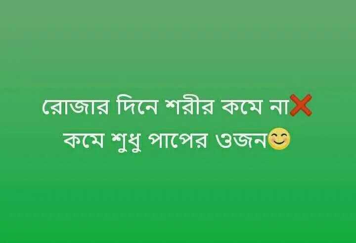 রমজান শায়েরি - রােজার দিনে শরীর কমে না । কমে শুধু পাপের ওজন - ShareChat