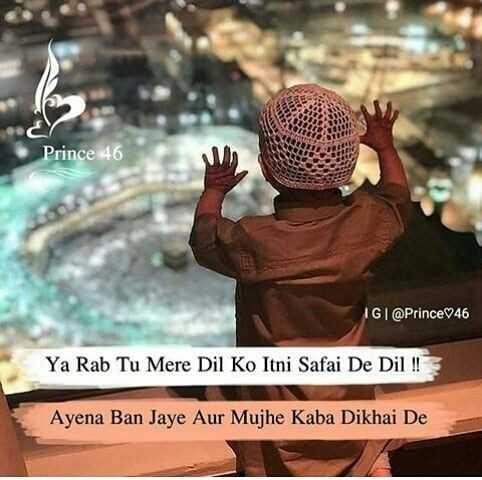 রমজান শায়েরি - Prince 46 IGI @ Prince♡46 Ya Rab Tu Mere Dil Ko Itni Safai De Dil ! ! Ayena Ban Jaye Aur Mujhe Kaba Dikhai De - ShareChat
