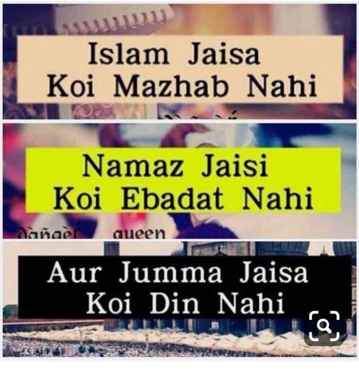 রমজান শায়েরি - Islam Jaisa Koi Mazhab Nahi Namaz Jaisi Koi Ebadat Nahi Mañaer queen Aur Jumma Jaisa Koi Din Nahi - ShareChat
