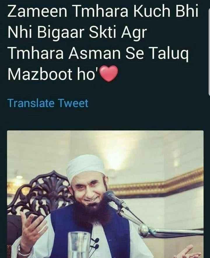 রমজান শায়েরি - Zameen Tmhara Kuch Bhi Nhi Bigaar Skti Agr Tmhara Asman Se Taluq Mazboot ho ' Translate Tweet - ShareChat