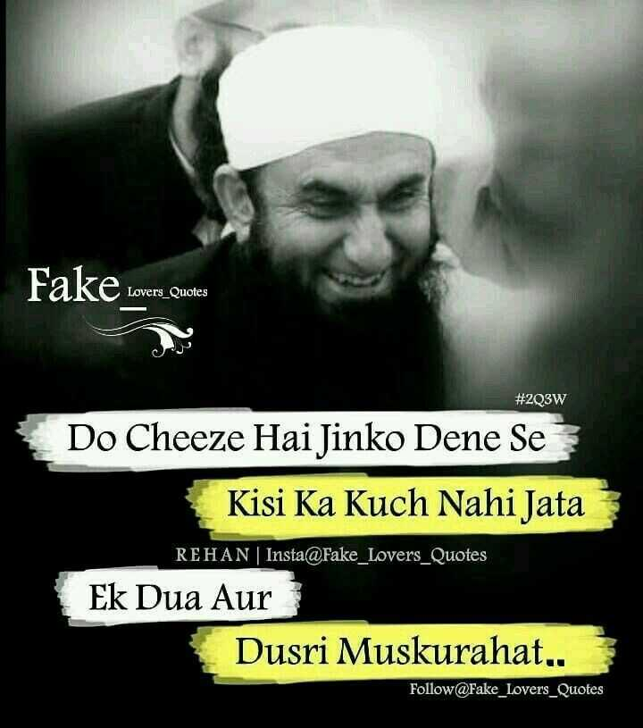 রমজান শায়েরি - Fake Lovers _ Quotes Lovers _ Quotes # 2Q3W Do Cheeze Hai Jinko Dene Se Kisi Ka Kuch Nahi Jata REHAN | Insta @ Fake _ Lovers _ Quotes Ek Dua Aur Dusri Muskurahat . . Follow @ Fake _ Lovers _ Quotes - ShareChat