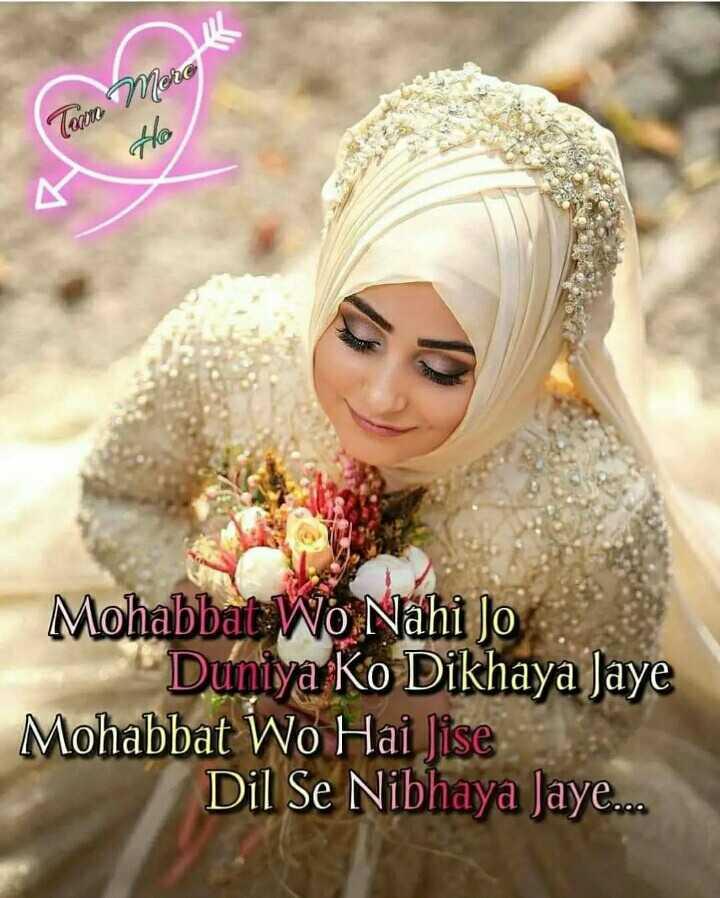রমজান শায়েরি - Tacere Mere Mohabbat Wo Nahi Jo Duniya Ko Dikhaya Jaye Mohabbat Wo Hai Jise Dil Se Nibhaya Jaye . . . - ShareChat