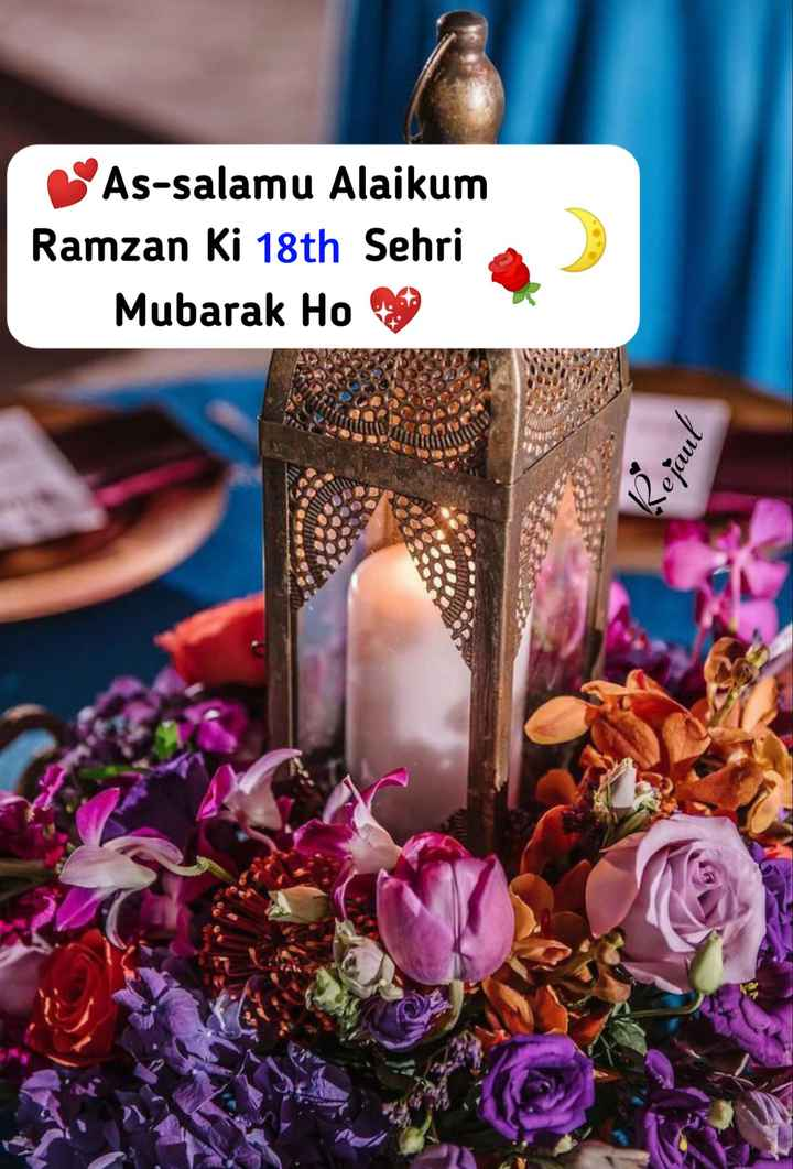 রমজান শায়েরি - As - salamu Alaikum Ramzan Ki 18th Sehri Mubarak Ho e / כוון - ShareChat