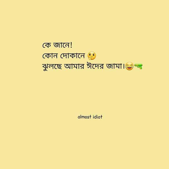 রমজান শায়েরি - কে জানে ! কোন দোকানে এত ঝুলছে আমার ঈদের জামা । almost idiot - ShareChat