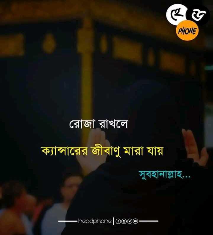 রমজানের শুভেচ্ছা - PHONE রােজা রাখলে ক্যান্সারের জীবাণু মারা যায় । সুবহানাল্লাহ . . . - headphone | 0000 - ShareChat
