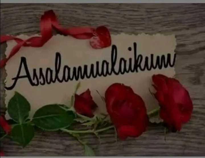 রমজানের শুভেচ্ছা - Auslamualaikum - ShareChat