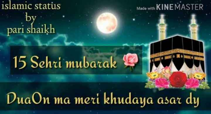রমজানের শুভেচ্ছা - islamic status Made with KINEŇASTER by pari shaikh 15 Sehri mubarak DuaOn ma meri khudaya asar dy - ShareChat