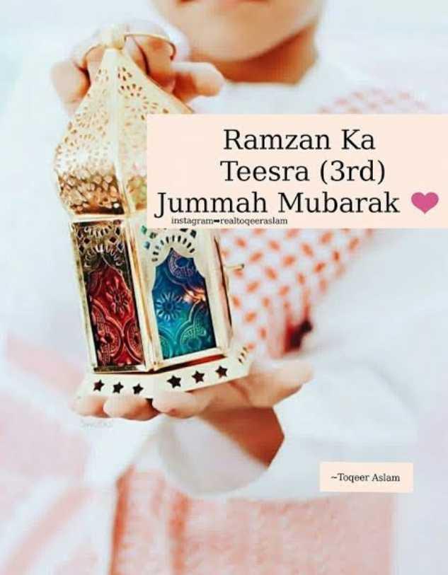 রমজানের শুভেচ্ছা - Ramzan Ka Teesra ( 3rd ) Jummah Mubarak instagram - realtoqeeraslam - - Toqeer Aslam - ShareChat