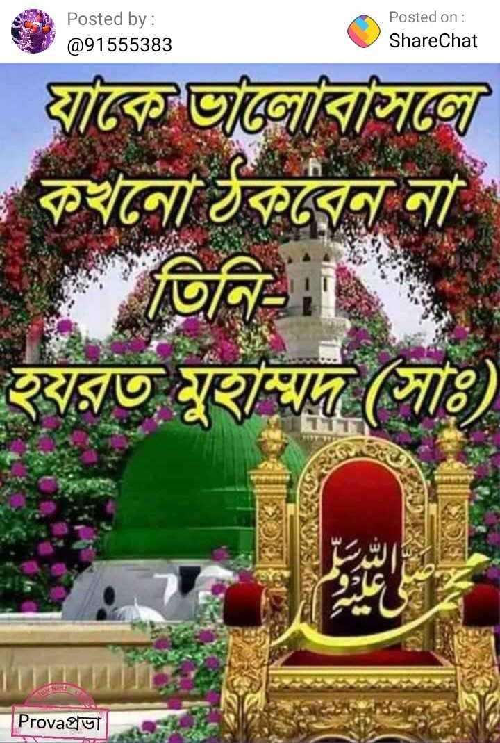 রমজানের শুভেচ্ছা - Posted by : @ 91555383 Posted on : ShareChat   যাকে ভালােবাসলে কখনাে ঠকবেন না । তিনি হযরত মুহাম্মদ ( সাঃ ) ) Provaglut - ShareChat