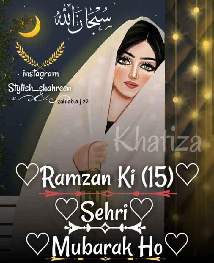 রমজানের শুভেচ্ছা - سا الله X instagram Stylish _ shahreen e s e zainab . a . j . z2 Khatiza ♡ Ramzan Ki ( 15 ) ♡ ♡Sehri ♡ Mubarak H . V - ShareChat