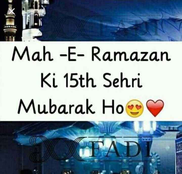 রমজানের শুভেচ্ছা - Mah - E - Ramazan Ki 15th Sehri Mubarak Ho ♡ FADL - ShareChat