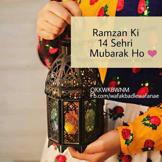 রমজানের শুভেচ্ছা - Ramzan Ki b . com 14 Sehri Mubarak Ho Web : www . Sahelbujhpaliel com QKKWKBWNM Fb . com / wafakbadlewafanae - ShareChat