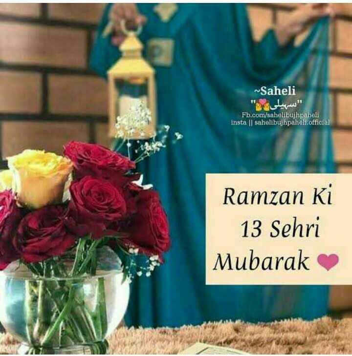 রমজানের শুভেচ্ছা - ~ Saheli سہیلی Fb . com / sahelibujhpahell Insta | | sahelibujhpaholi official Ramzan Ki 13 Sehri Mubarak - ShareChat