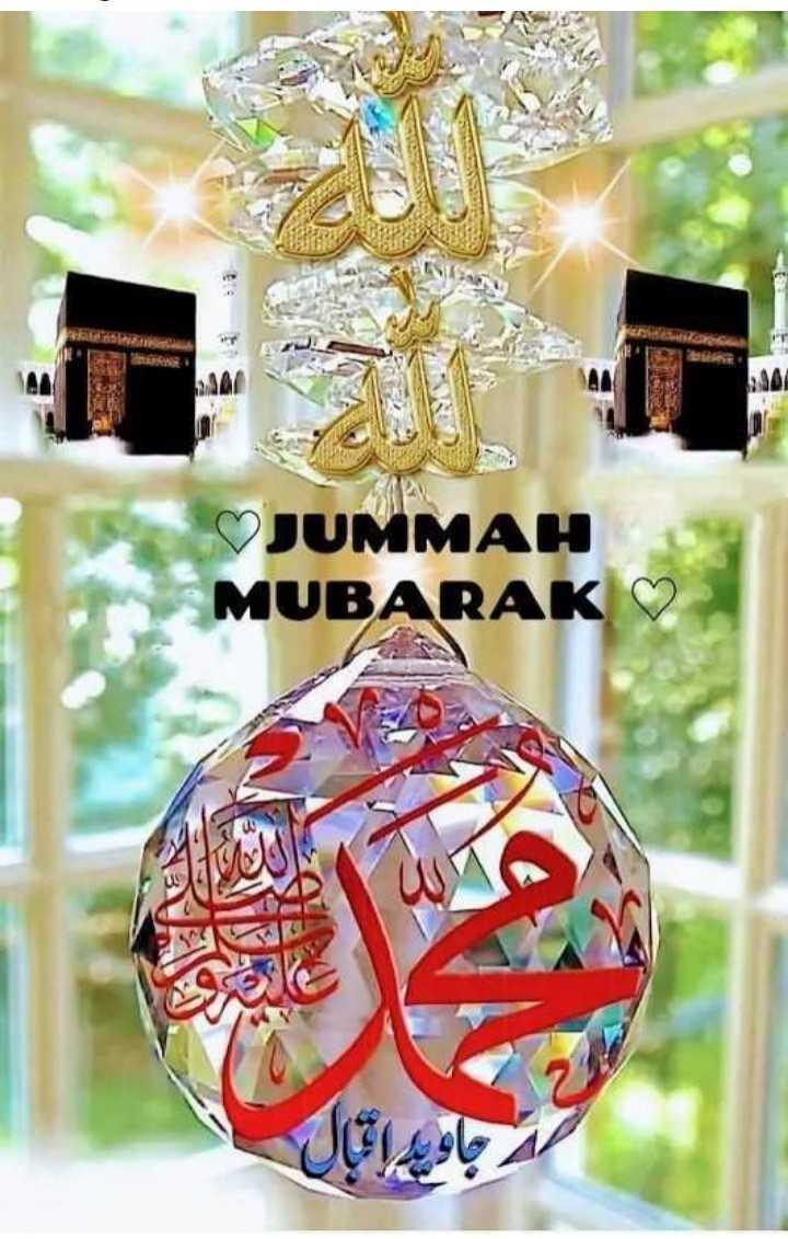 রমজানের শুভেচ্ছা - JUMMAH MUBARAK - ShareChat