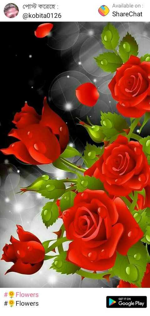 রমজানের শুভেচ্ছা - পােস্ট করেছে : @ kobita0126 Available on : ShareChat # Flowers # Flowers GET IT ON Google Play - ShareChat