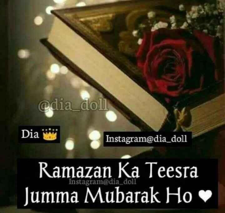 রমজানের শুভেচ্ছা - @ dia _ doll Diana Instagram @ dia _ doll Ramazan Ka Teesra Jumma Mubarak Ho Instagram @ dia doll - ShareChat