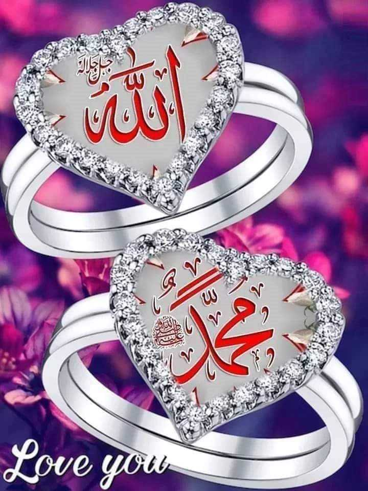 রমজানের শুভেচ্ছা - Love you - ShareChat