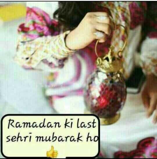 রমজানের - Ramadan ki last sehri mubarak ho - ShareChat