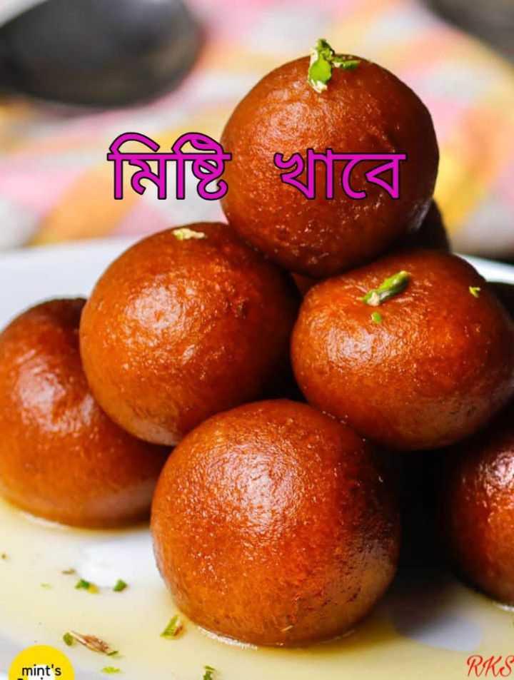 😋 রসগোল্লা 😋 - মিলি খাবে mint ' s RKS - ShareChat