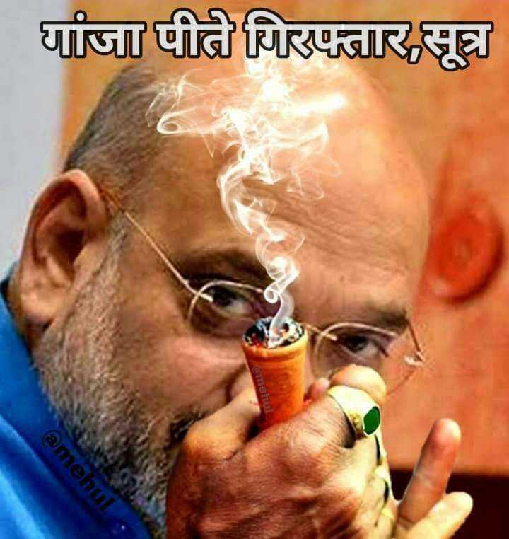 😅রাজনৈতিক জোকস - । गांजा पीते गिरफ्तार , सूत्र ramehul @ mehul . - ShareChat