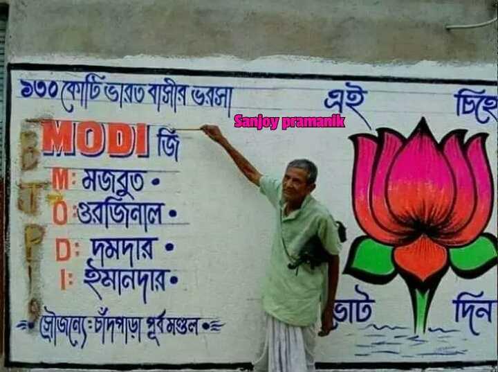 😅রাজনৈতিক ট্রল - এই তিই Sanjoy pramanik | ১৩০ কোটি ভারতবাসীর ভরা MODI FG - : মজবুত • 0 ওরজিনাল • = D : দুমদার • | | ইমানদার জনদপাড়া পূর্বমণ্ডল = ত - ShareChat
