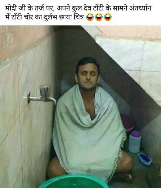 😅রাজনৈতিক ট্রল -   मोदी जी के तर्ज पर , अपने कुल देव टोंटी के सामने अंतर्ध्यान में टोंटी चोर का दुर्लभ छाया चित्र 8 GE - ShareChat