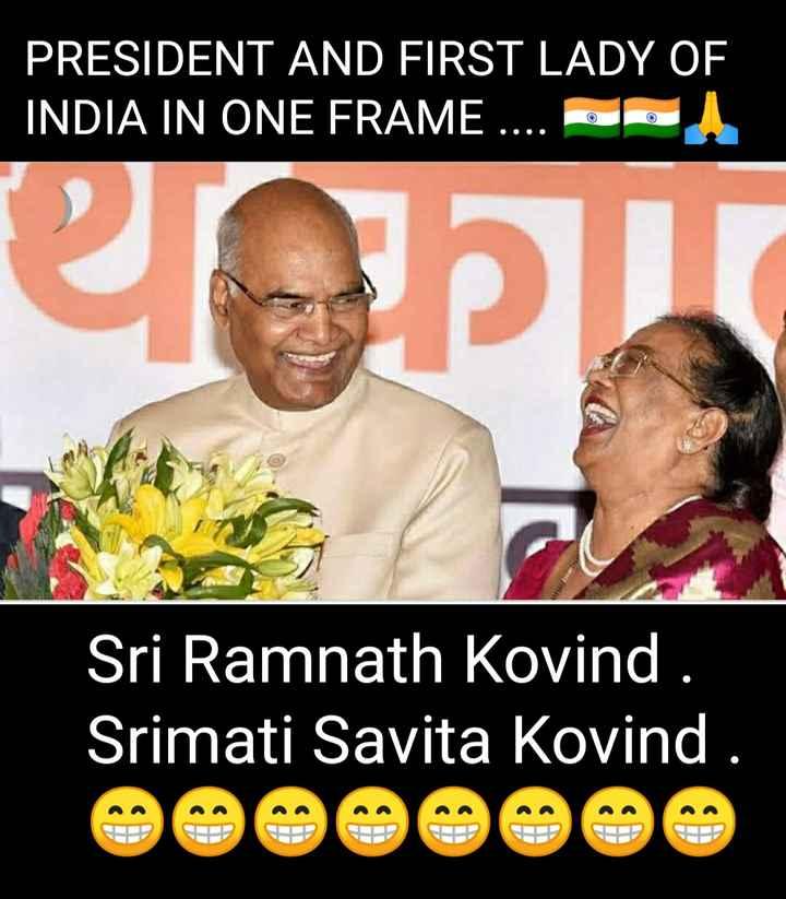 😅রাজনৈতিক ট্রল - PRESIDENT AND FIRST LADY OF INDIA IN ONE FRAME . . . . O Op Sri Ramnath Kovind . Srimati Savita Kovind . - ShareChat