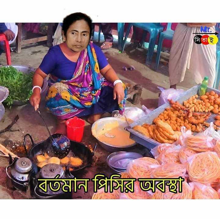 😅রাজনৈতিক ট্রল - সি তাই বতমান পিচ্চিারুজ্জবী - ShareChat