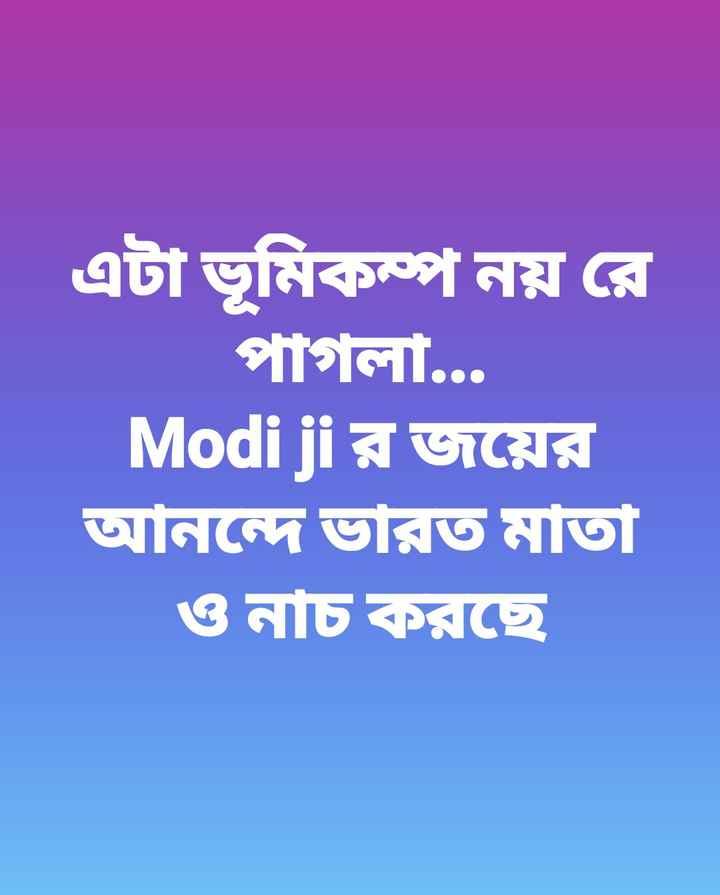 😅রাজনৈতিক ট্রল - এটা ভূমিকম্প নয় রে পাগলা . . . Modi jীর জয়ের আনন্দেভারত মাতা ওনাট বরই - ShareChat