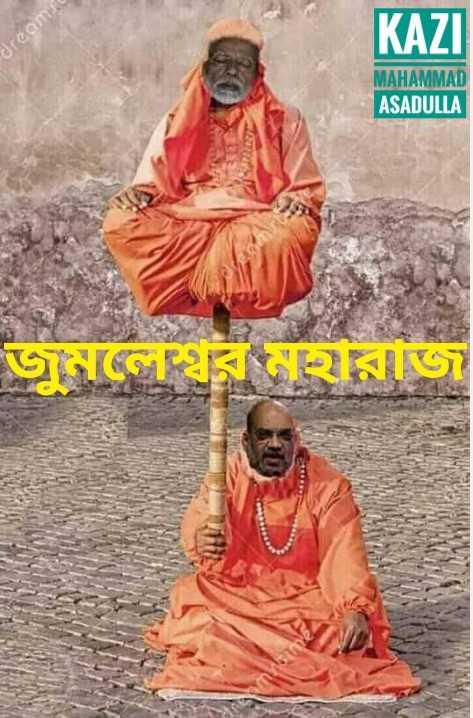 😅রাজনৈতিক ট্রল - KAZI dream MAHAMMAD ASADULLA জুমলেশ্বর মহারাজ - ShareChat