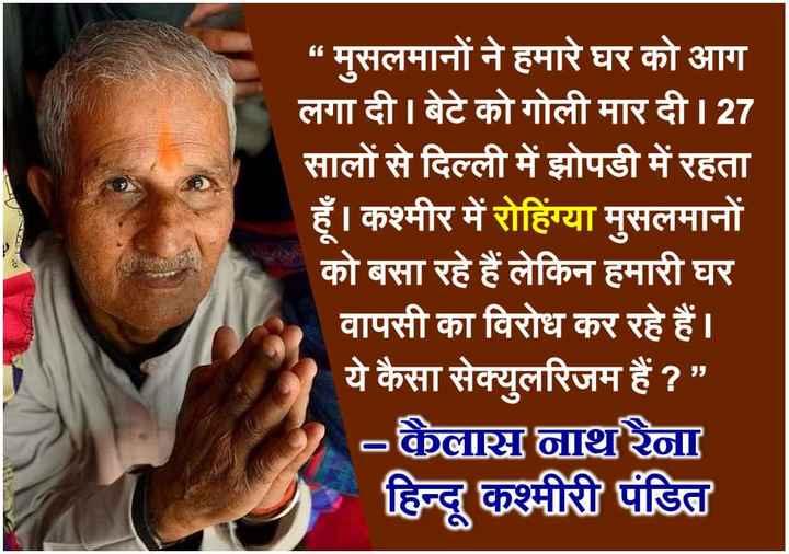 😅রাজনৈতিক ট্রল - मुसलमानों ने हमारे घर को आग लगा दी । बेटे को गोली मार दी । 27 सालों से दिल्ली में झोपडी में रहता हूँ । कश्मीर में रोहिंग्या मुसलमानों को बसा रहे हैं लेकिन हमारी घर वापसी का विरोध कर रहे हैं । ये कैसा सेक्युलरिजम हैं ? - कैलास नाथ रैना हिन्दू कश्मीरी पंडित - ShareChat