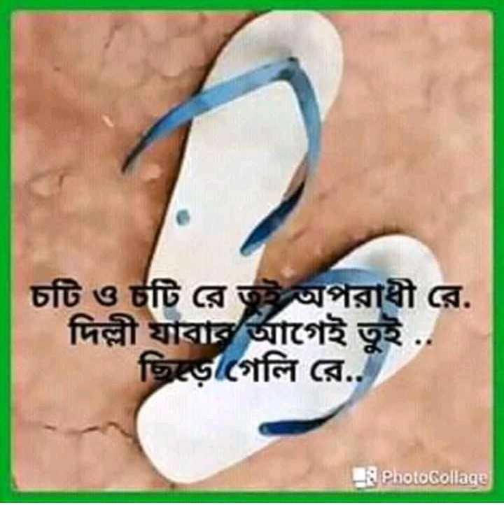 😅রাজনৈতিক ট্রল - চটি ও চটি রে তুই অপরাধী রে , | দিল্লী যাবার আগেই তুই . ছিড়ে গেলি রে . . A Photo Collage - ShareChat