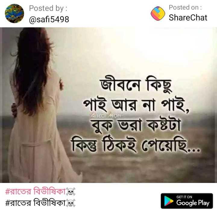 রাতের বিভীষিকা☠️ - Posted by : @ safi5498 Posted on : ShareChat জীবনে কিছু । পাই আর না পাই , বুক ভরা কষ্টটা কিন্তু ঠিকই পেয়েছি , Bor # রাতের বিভীষিকা • | # রাতের বিভীষিকা : GET IT ON Google Play - ShareChat