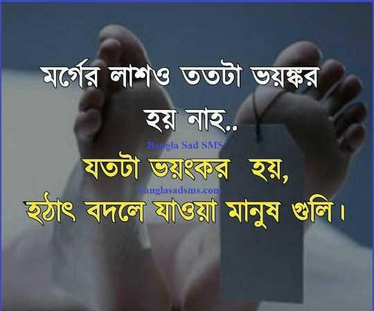 রাতের শায়েরি💕❤ - মর্গের লাশও ততটা ভয়ঙ্কর হয় নাহ . . যতটা ভয়ংকর হয় , | হঠাৎ বদলে যাওয়া মানুষ গুলি । । Bangla Sad SMS anglasadsms . com - ShareChat